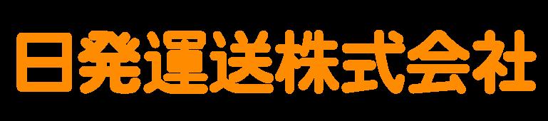 日発運送株式会社